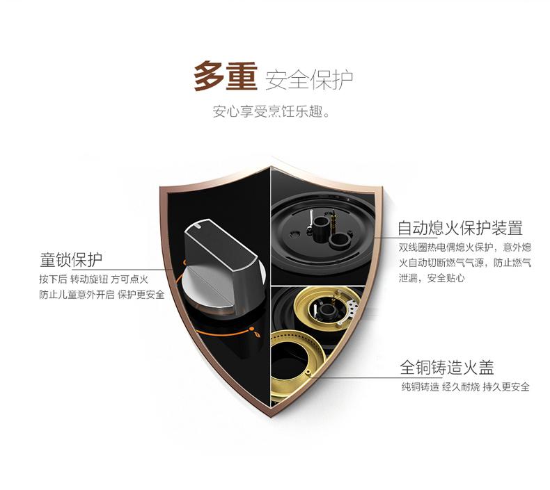 全能焰燃气灶SCG-6538G