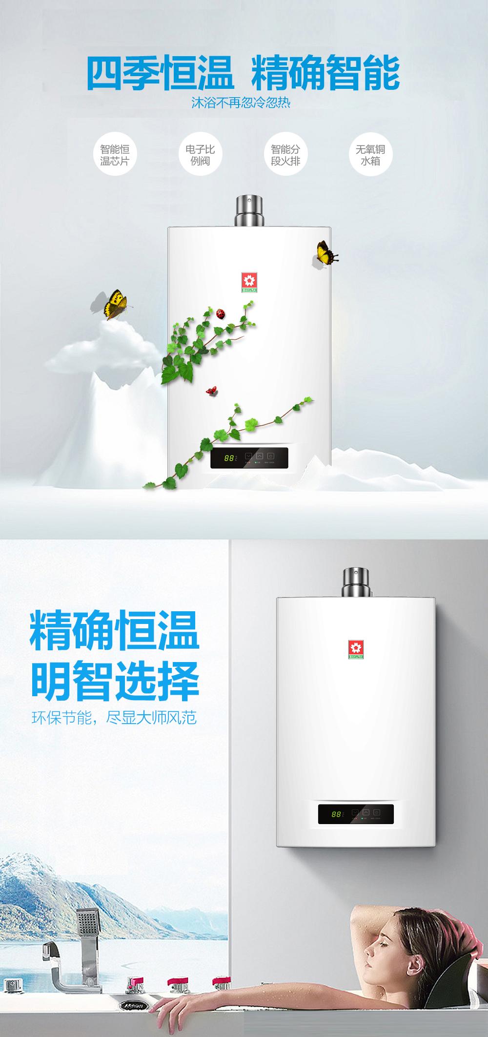 樱花燃气热水器 - 乐享恒温