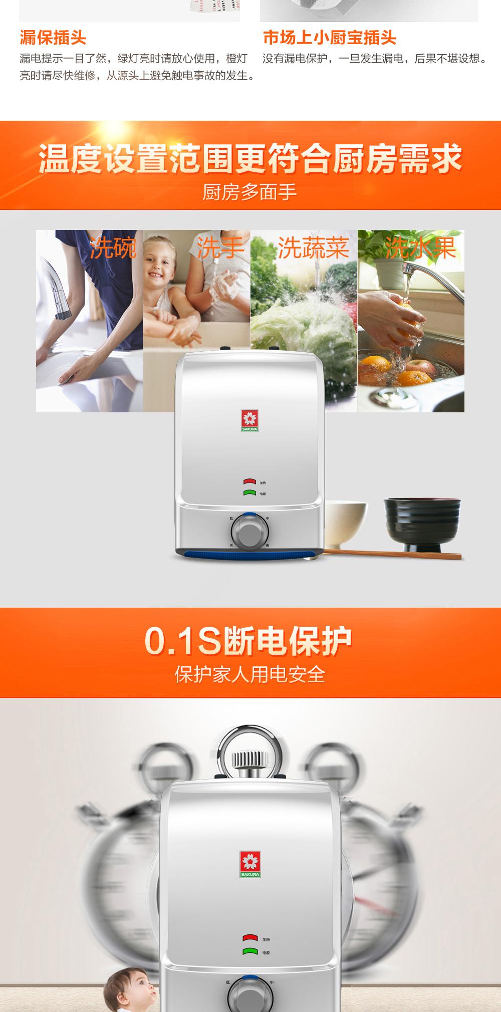 樱花电热水器 - 厨房专用机