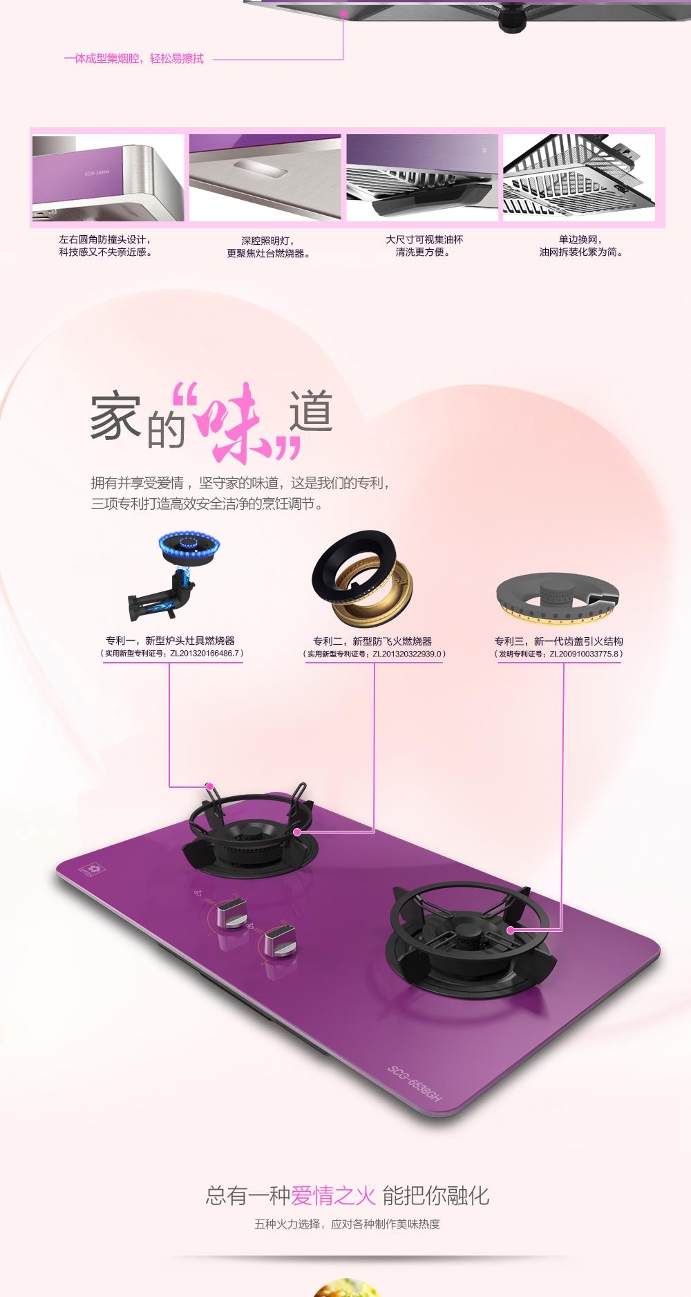 樱花浪漫紫水晶系列油烟机