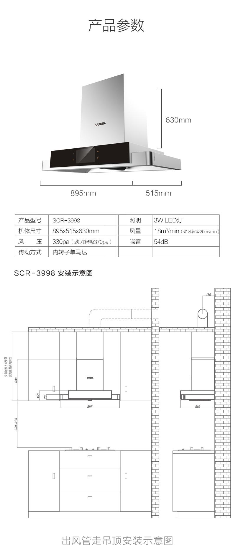樱花吸油烟机 - 双炫风2.0