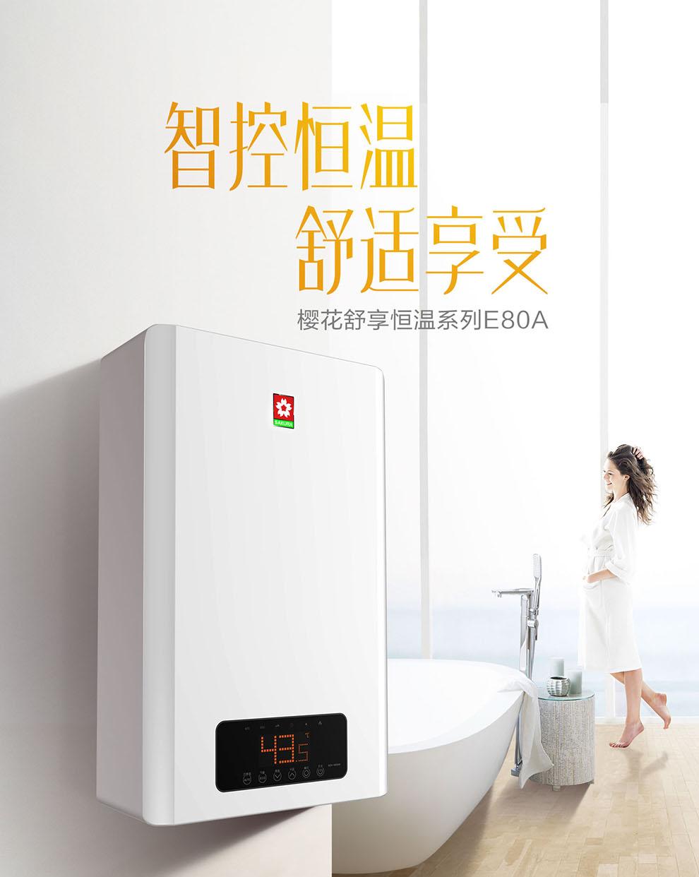 樱花燃气热水器 - 舒享恒温
