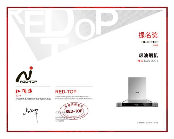SAKURA樱花吸油烟机SCR-D901获红顶奖提名奖