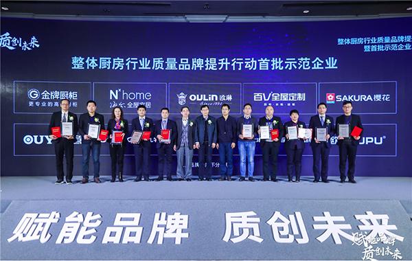SAKURA樱花整体厨房总经理朱禄晋(左五)登台领奖