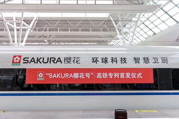 """""""SAKURA樱花""""专列"""
