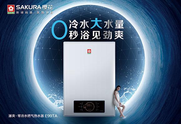 樱花燃气热水器E99TA