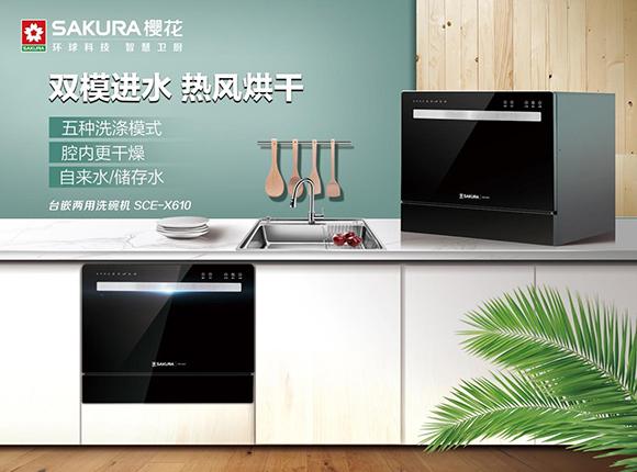 SAKURA樱花洗碗机X610